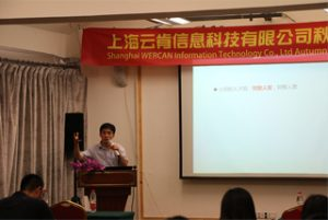 Споделување на состанокот во Wanxuan Garden Hotel, 2015
